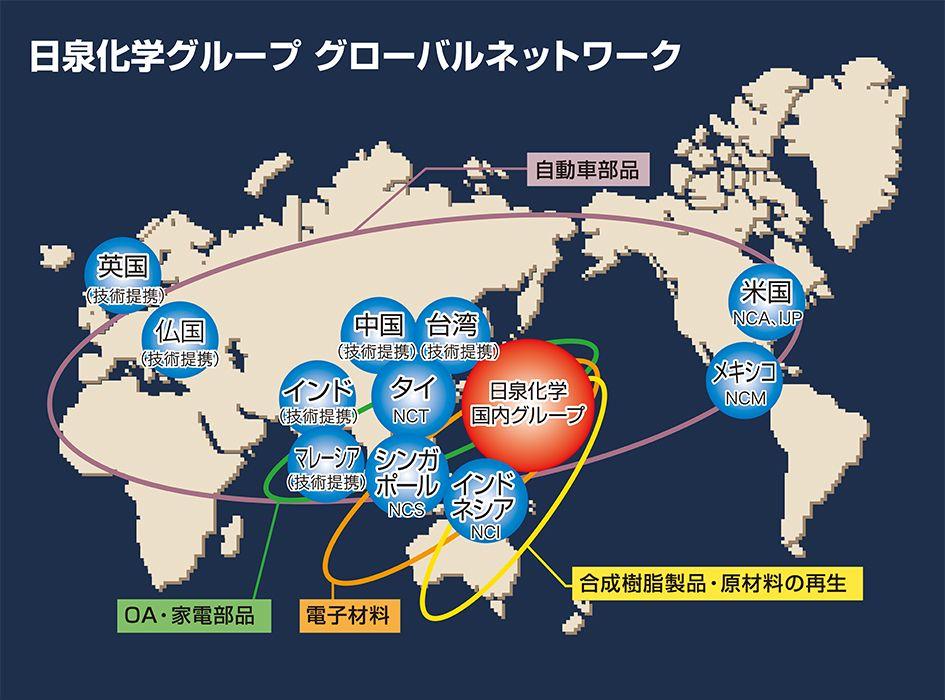 日泉化学-グローバルネットワーク