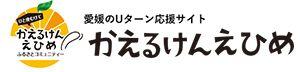 かえるけんえひめ-日泉化学